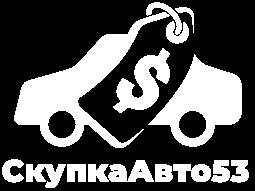 АвтоСкупка53.RU